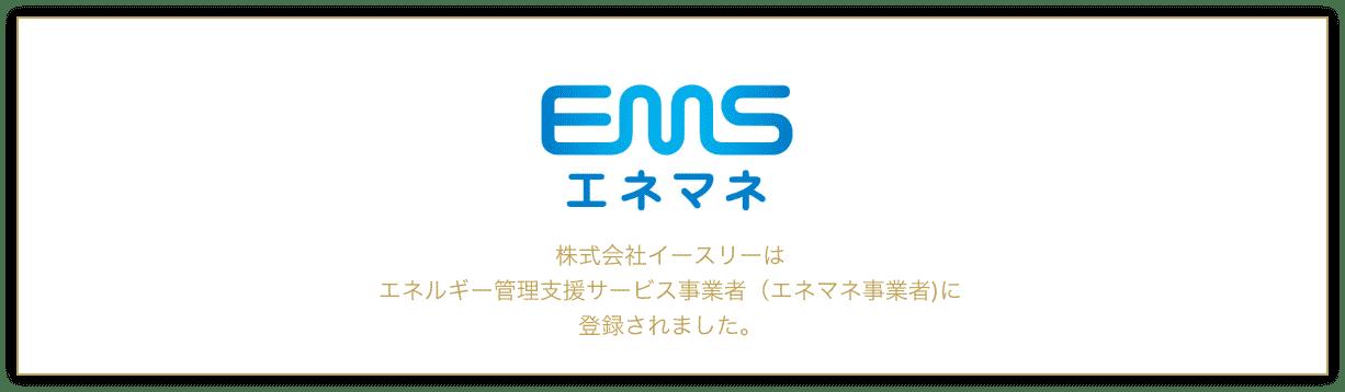 株式会社イースリーはエネルギー管理支援サービス事業者(エネマネ事業者)に登録されました。